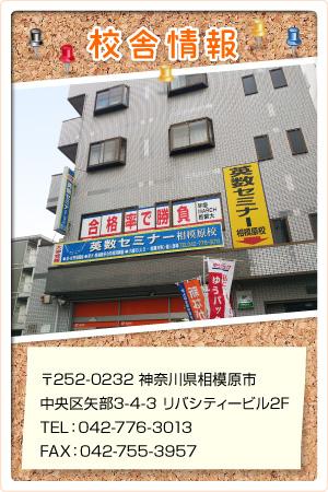 相模原、町田の大学 受験学習塾・予備校 MARCH以上・早慶首都大志望なら